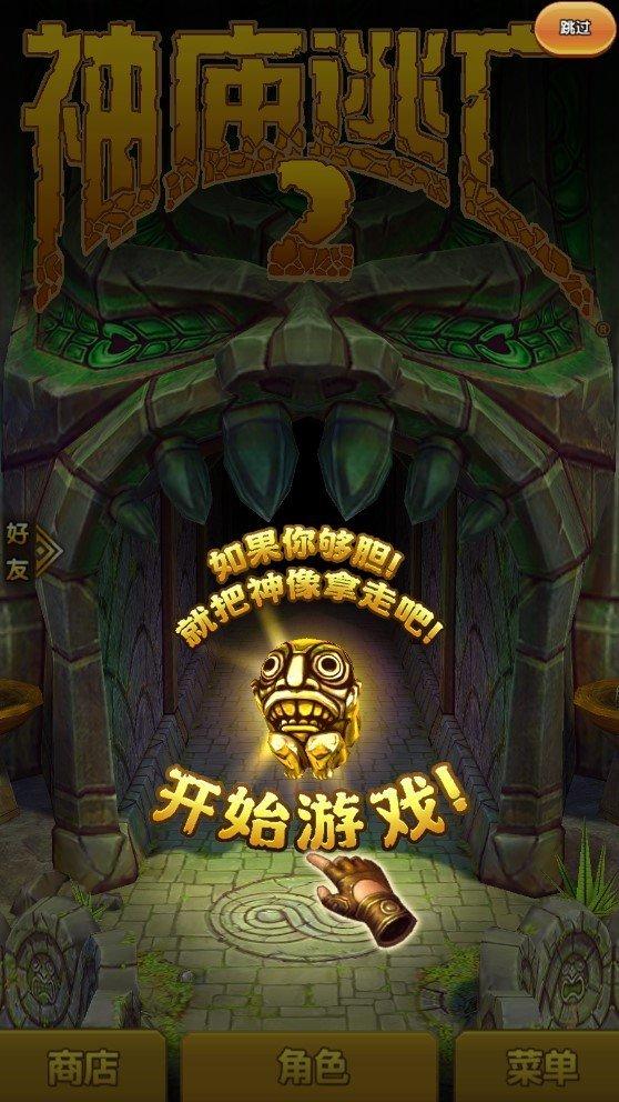 神庙逃亡2正版下载-神庙逃亡2手机版下载