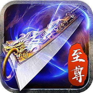 龙城战歌之蓝月至尊版1.0.9