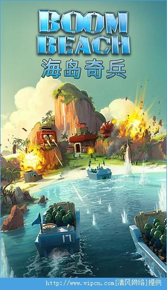 海岛奇兵破解版无限版图2