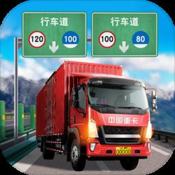 遨游中国卡车模拟器破解版