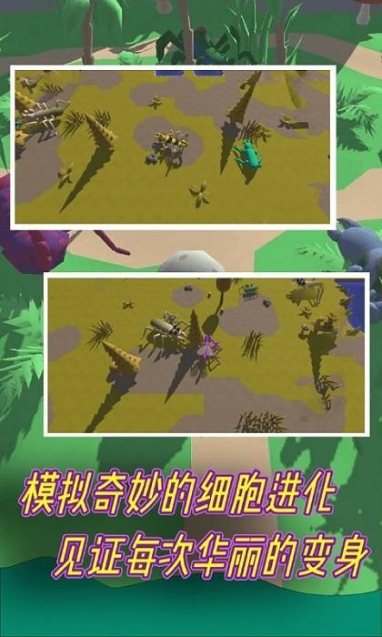 昆虫进化大乱斗模拟器手机版图2