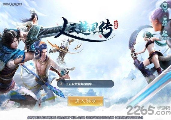 人王楚风传3D安卓版图2