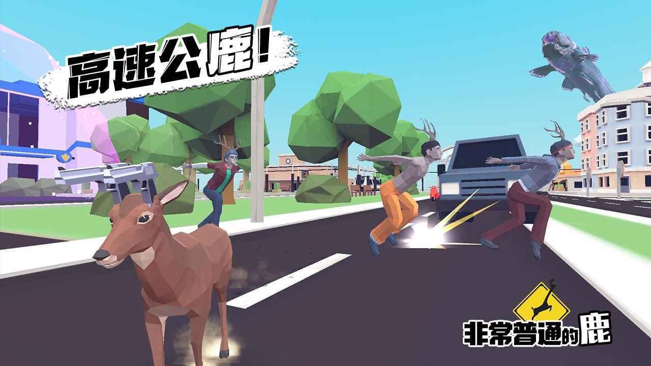 非常普通的鹿未来都市游戏图2