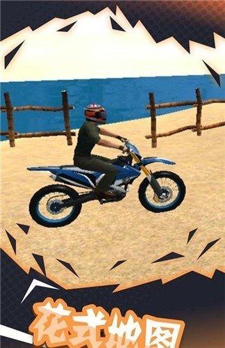 登山极限摩托3D图1