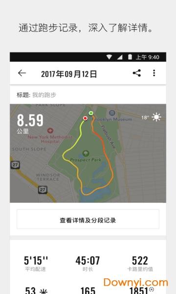 Nike Run Club图2