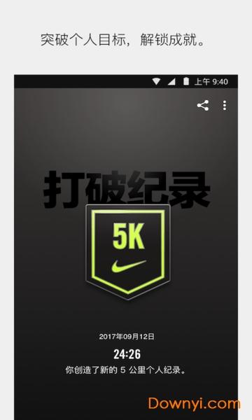 Nike Run Club图3