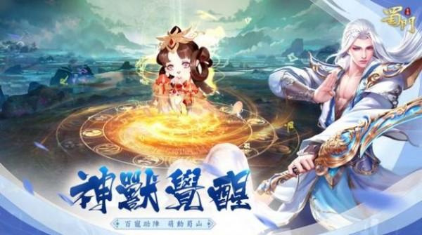 蜀门江湖重生 图2