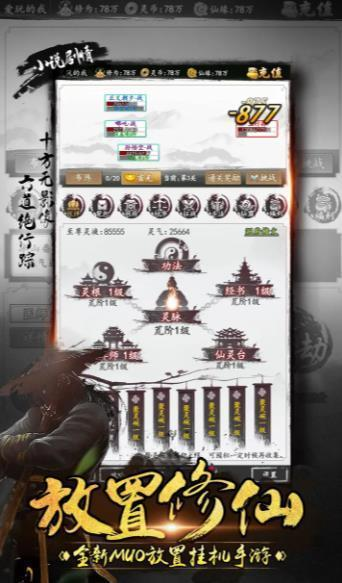 莽荒封神纪图2