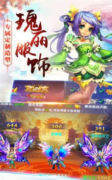 梦境仙侠OL安卓版图1