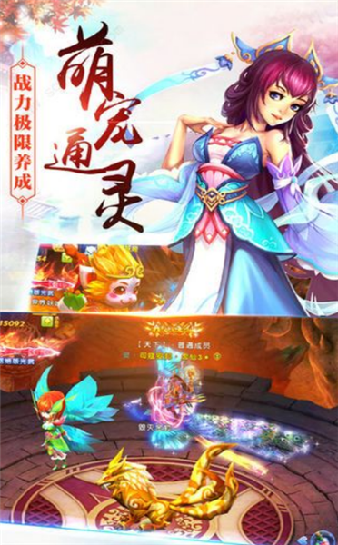 梦境仙侠OL安卓版图2