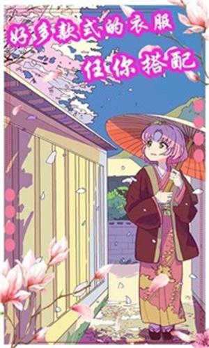 樱花动漫少女装扮图3