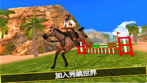 骑马模拟器3D图1