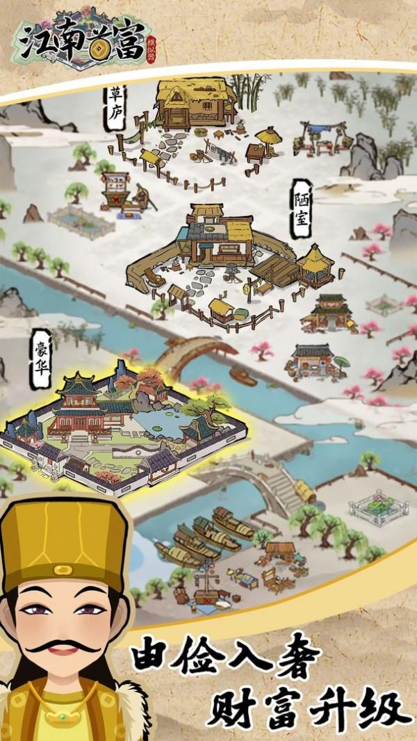 江南首富模拟器图1