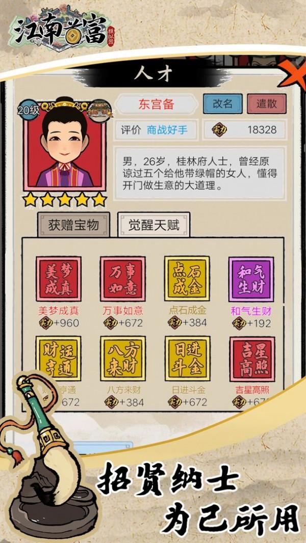 江南首富模拟器图3