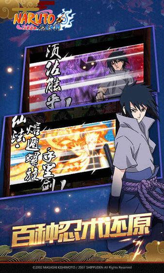 火影忍者忍者新世代图1