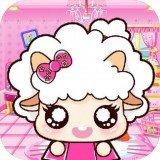 爱装扮的小羊多莉