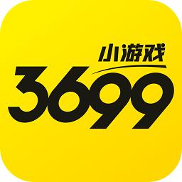 3699小游戏盒