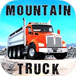 山地卡车运输大师