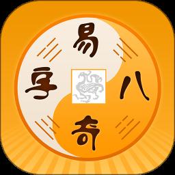 易奇八字算命大师app