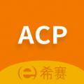 ACP考试助手安卓版