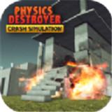 物理爆破模拟器
