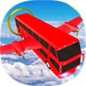 天空巴士飞行模拟器