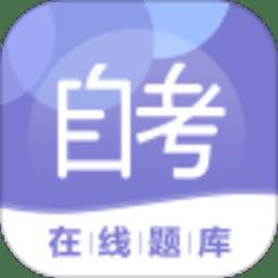 自考在线题库app