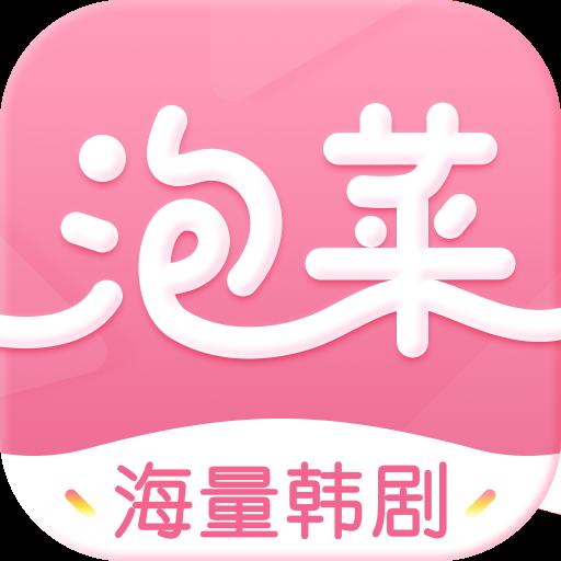 泡菜视频韩剧app下载
