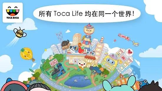 托卡生活世界2021最新版本下载