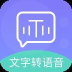 文字配音宝appv1.0
