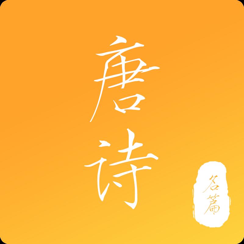 新唐诗三百首app