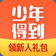 少年得到app下载安装v3.18.0