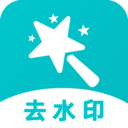 轻松去水印appv1.3.11