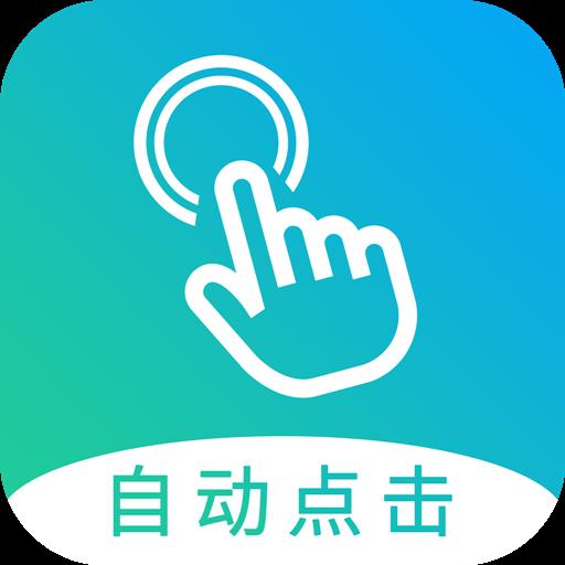 闪电自动点击appv1.3.2