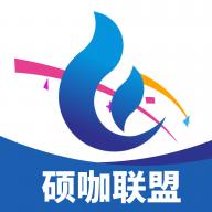硕咖联盟app