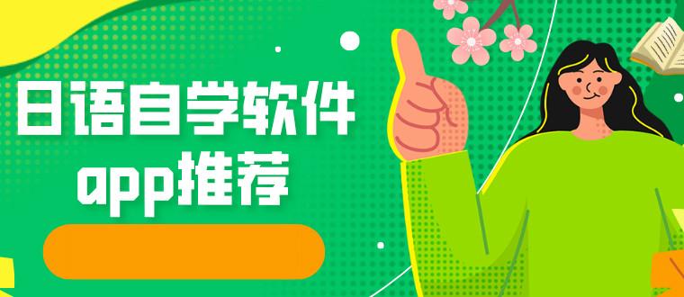 日语自学软件app推荐