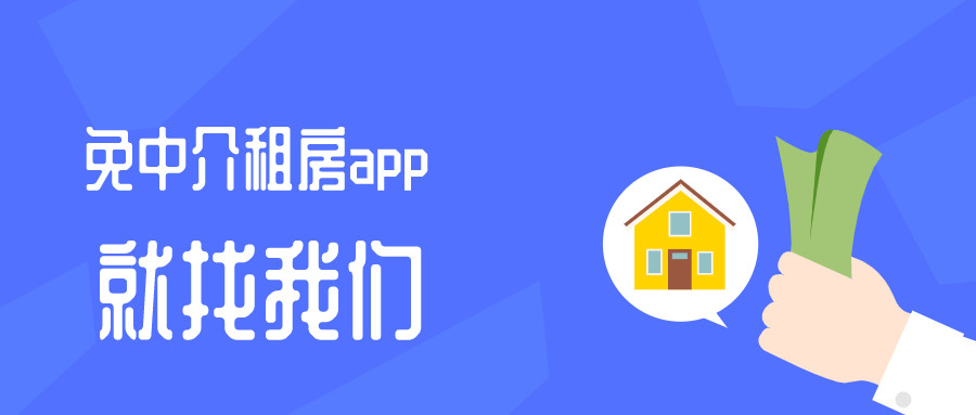 免中介租房app