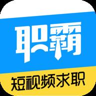 职霸appv1.0