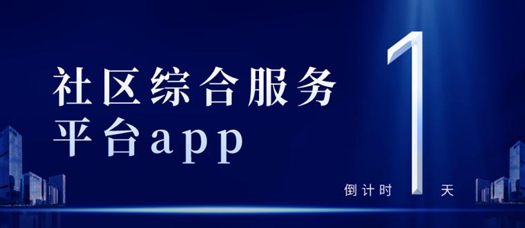 社区综合服务平台app