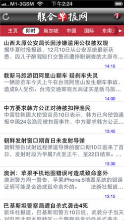 联合早报南略网中文版