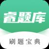 睿题库app v1.0.1