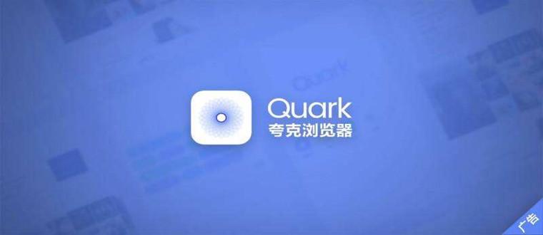 夸克浏览器所有版本软件合集