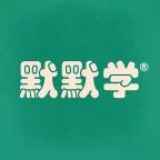 默默学app