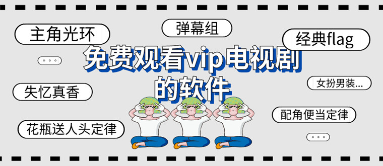 免费观看vip电视剧的软件