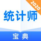统计师宝典appv1.0.0