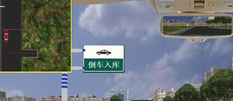 手机上模拟实际驾车的软件