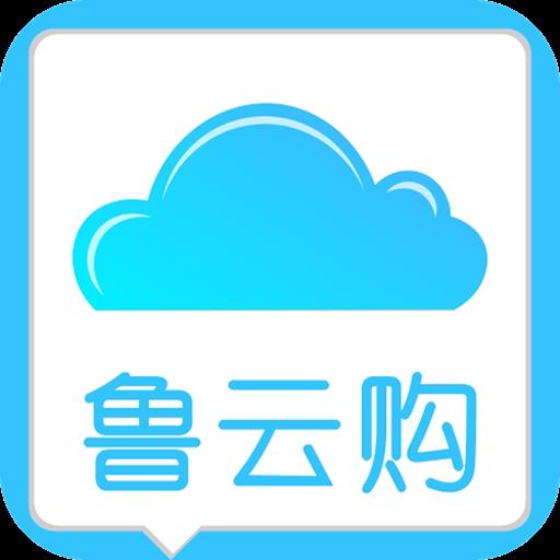 鲁云购app