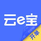 云e宝开单app