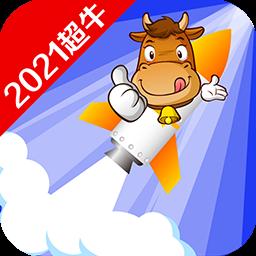 超牛清理大师app