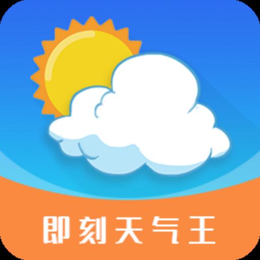 即刻天气王app